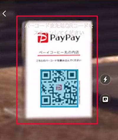 209-a03-PayPayアプリのQRコードをカメラに写す