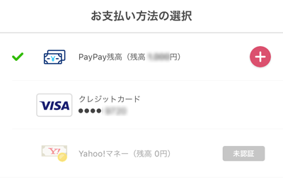 209-a05-PayPayアプリの「お支払い方法」