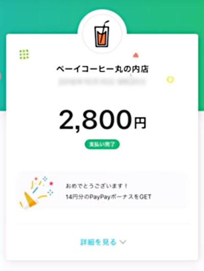 209-b05-PayPayアプリの「支払い完了」