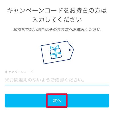 PayPayアプリ「キャンペーンコードをお持ちの方は入力してください」