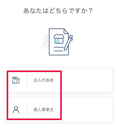 PayPayアプリ「あなたはどちらですか?」