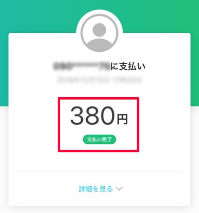 b06-PayPayアプリ-支払いが完了