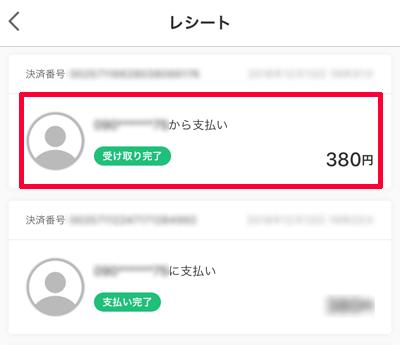 c04-PayPayアプリ-送金履歴