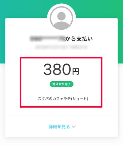 c05-PayPayアプリ-受け取り完了