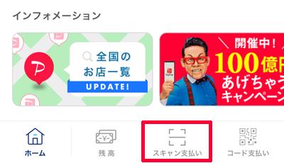 d02-PayPayアプリ-スキャン支払い