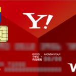 PayPay(ペイペイ)のヤフーカードのメリットは?チャージでポイントは貯まる?