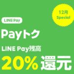 LINE Pay(ラインペイ)の20%還元キャンペーンの上限はいくら?対象店舗は?