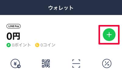 219-a01-LINE Payの画面