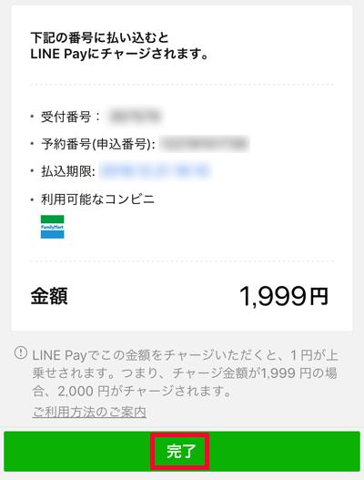219-a05-LINE Pay「受付番号」など