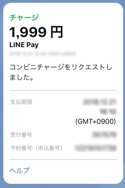 219-a06-LINE Pay「LINEに届くメッセージ」