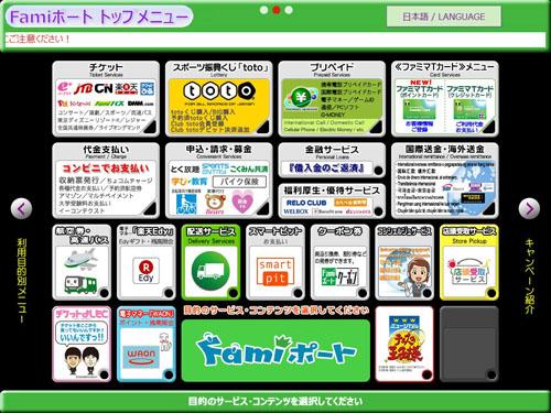 219-b01-Famiポート「トップメニュー」