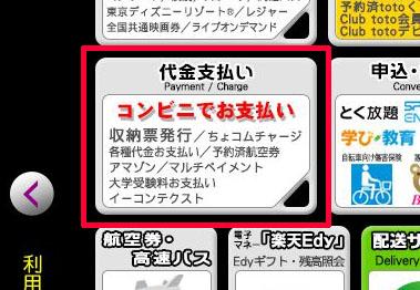 219-b02-Famiポート「コンビニでお支払い」