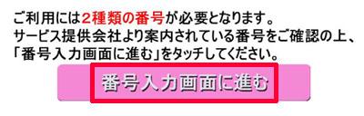 219-b04-Famiポート「番号入力画面に進む」