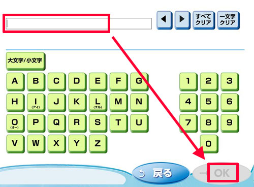 219-b05-Famiポート「受付番号」