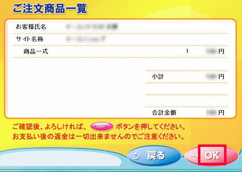 219-b07-Famiポート「チャージ内容の確認」