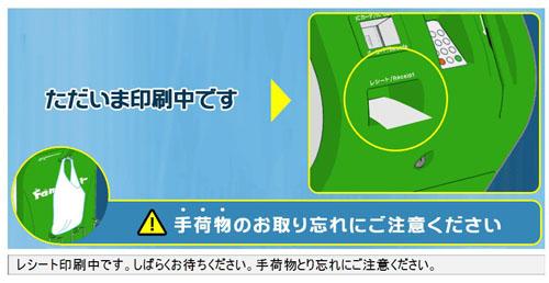 219-b08-Famiポート「ただいま印刷中」