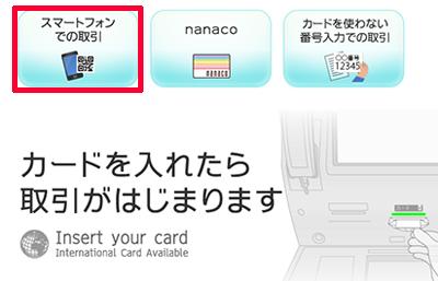 219-c01-セブン銀行ATM「スマートフォンでの取引」