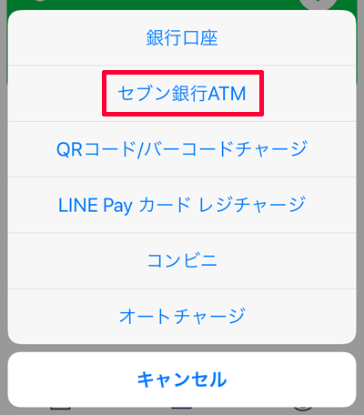 219-c04-LINE Pay「セブン銀行ATM」