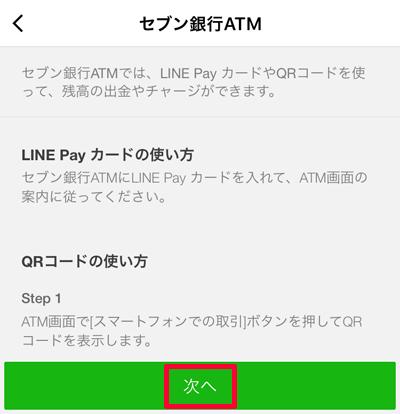 219-c05-LINE Pay「次へ」