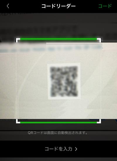 219-c06-LINE Pay「QRコードの読み取り」