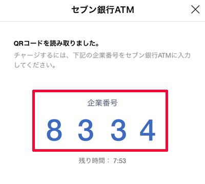 219-c07-LINE Pay「企業番号」