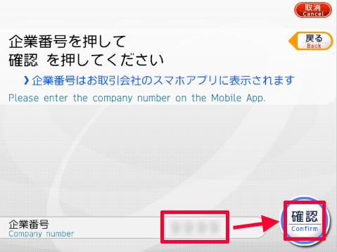 219-c08-セブン銀行ATM「企業番号」