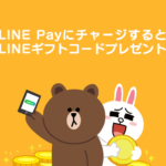 LINE Pay(ラインペイ)にチャージする銀行口座の登録方法は?手数料はかかる?