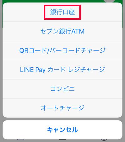 220-a02-LINE Pay「銀行口座」