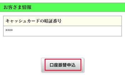 220-b06-ゆうちょ銀行「口座振替申込」