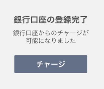 220-b07-ゆうちょ銀行「銀行口座の登録完了」