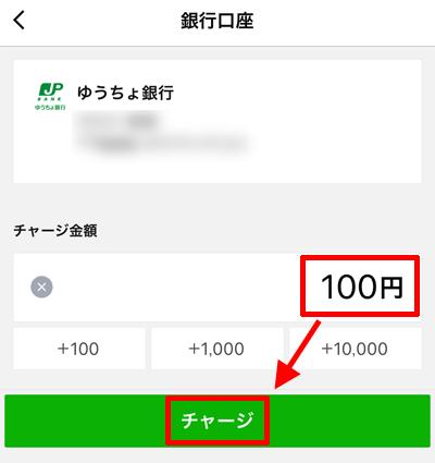 220-c04-LINE Pay「チャージの金額を入力」