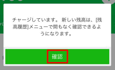 220-c05-LINE Pay「チャージ中」