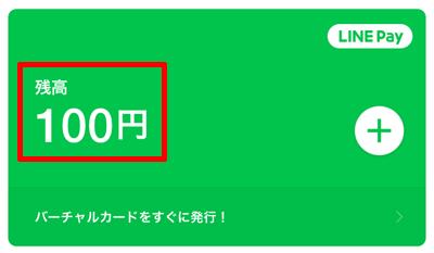 220-c06-LINE Pay「残高」