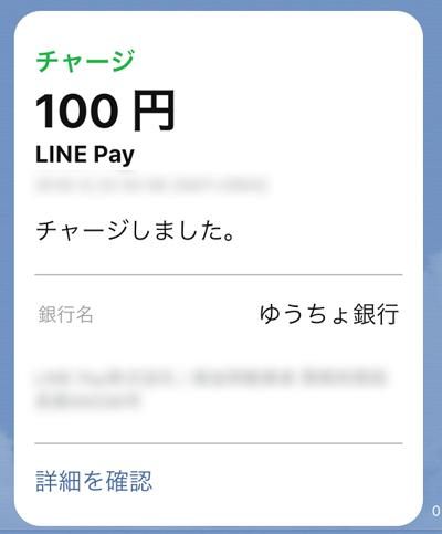 220-c07-LINE Pay「チャージのお知らせ」
