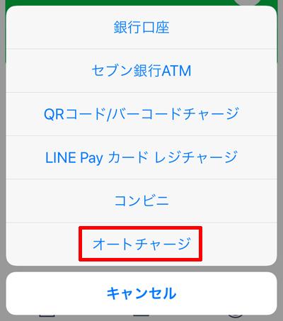 220-d02-LINE Pay「オートチャージ」
