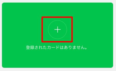 221-a03-LINE Pay「クレジットカード」