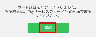 221-a07-LINE Pay「カード認証のリクエスト」