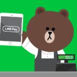 LINE Pay(ラインペイ)のローソンやファミマなどコンビニでの使い方は?