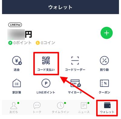 222-a01-LINE Pay「コード支払い」