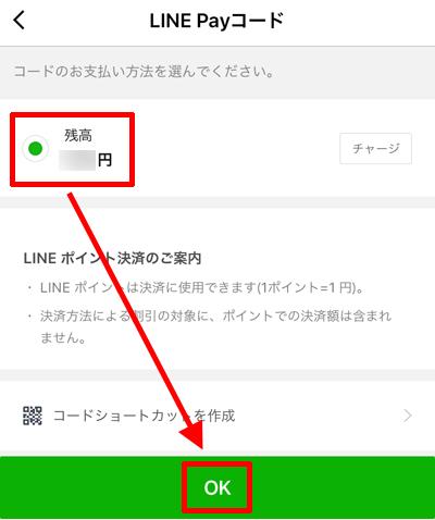 222-a03-LINE Pay「残高」