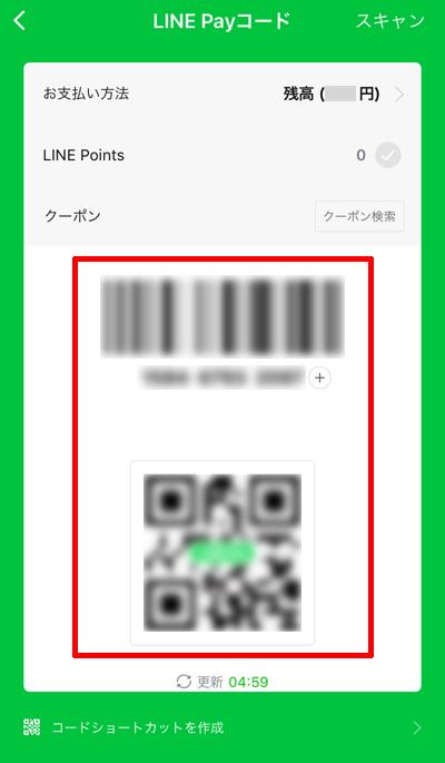 222-a04-LINE Pay「バーコードとQRコード」