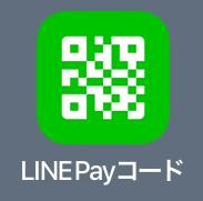 222-b06-ホーム画面のLINE Pay コード