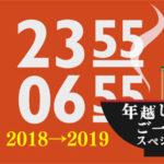 NHK2355-0655の年越しをご一緒スペシャル2018-2019の内容は?