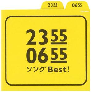 2355-0655ソングBest!
