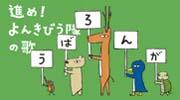 02-進め!よんきびう隊の歌