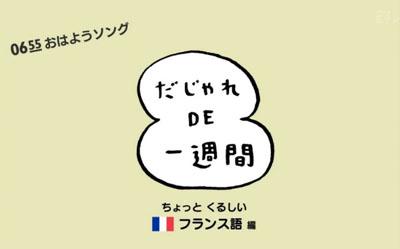 だじゃれDE一週間-フランス語