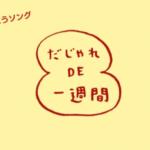 NHK0655のだじゃれDE一週間の英語やフランス語の歌詞は?歌の動画も!