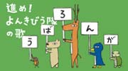 08-進め!よんきびう隊の歌