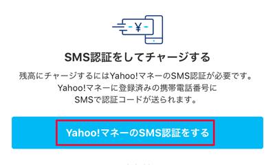 207-d02_PayPayアプリの「Yahoo!マネーのSMS認証をする」