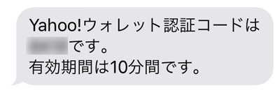 207-d03_SMSの認証コード